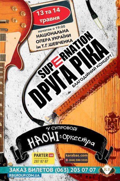 Концерт гурту ДРУГА РІКА у м. Київ. 2015 (14 травня)