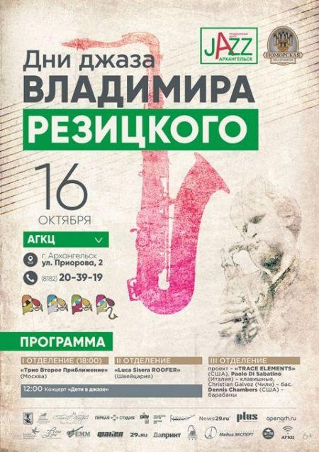 Leo Records festival. Поморская филармония