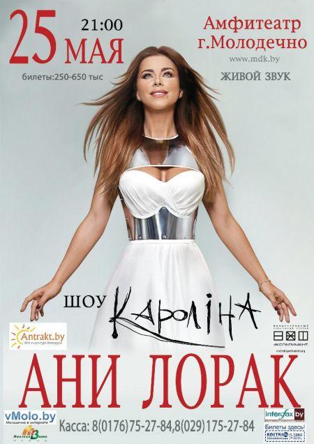 Концерт Ани Лорак в г. Молодечно. 2015