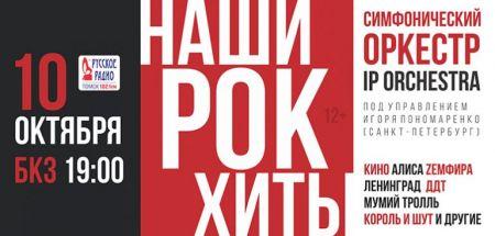 Наши Рок - Хиты. Томская филармония