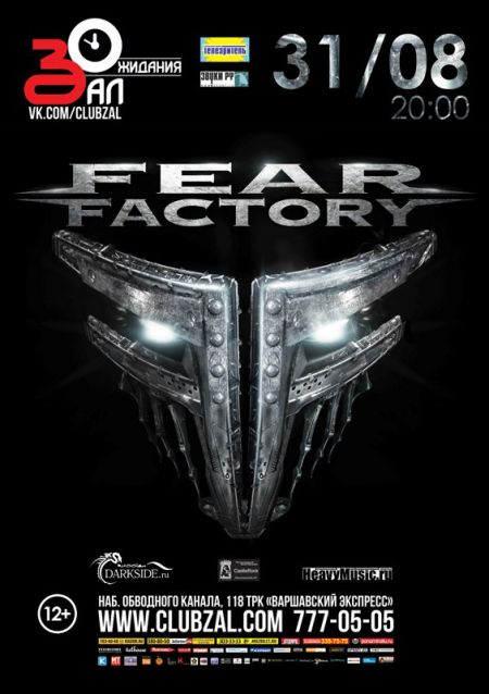 Концерт группы Fear Factory. Клуб Зал Ожидания