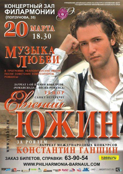 Концерт МУЗЫКА ЛЮБВИ. Государственная филармония Алтайского края