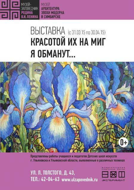 Выставка «Красотой их на миг я обманут…» в музее «Архитектура эпохи модерна в Симбирске» (31 марта-30 апреля 2015)