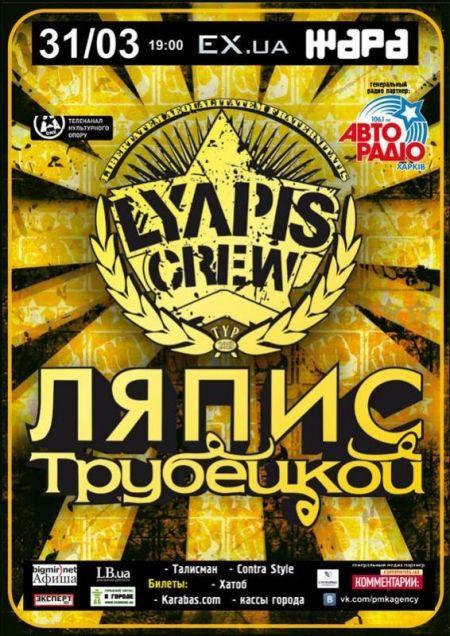 Тур ляпис крю в украине Ляпис Трубецкой 2013