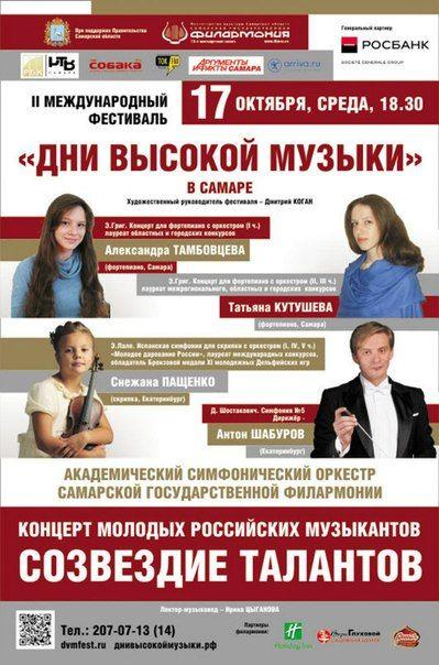 Концерт молодых российских музыкантов «СОЗВЕЗДИЕ ТАЛАНТОВ» в Самарской государственной филармонии