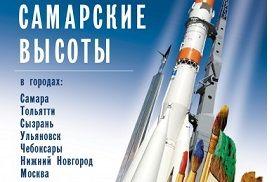 «Самарские высоты». Тольяттинский художественный музей