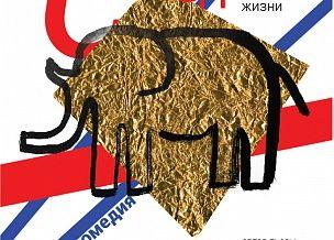 Слон. Архангельский театр драмы имени М. В. Ломоносова