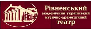 репертуар театра в ровненского облмуздрамтеатра на май 2013