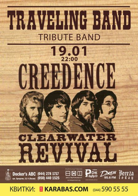 Traveling Band - триб'ют Creedance. Docker's ABC