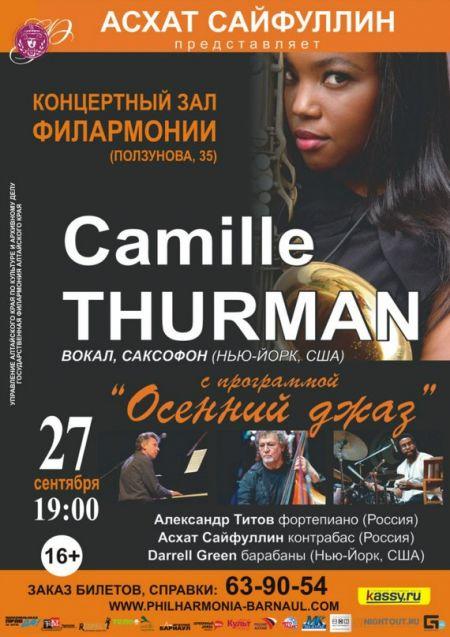 Концерт Осенний джаз. Государственная филармония Алтайского края