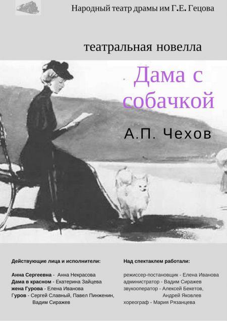 Дама с собачкой. Театр им. Г.Е. Гецова