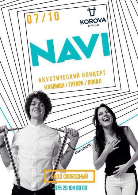 Концерт группы Navi