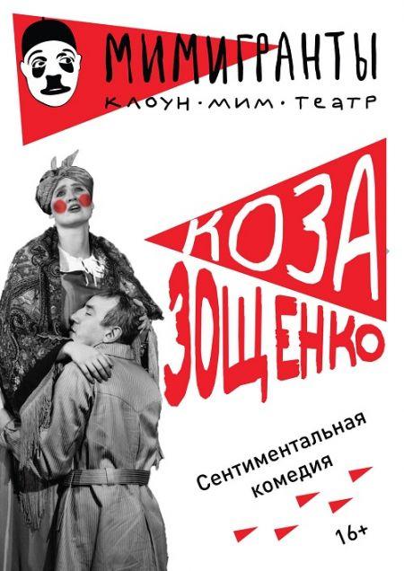 КОЗА. Театр МимИГРАнты