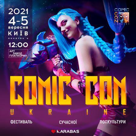 Фестиваль Comic Con Ukraine 2021