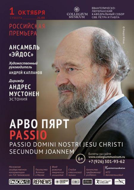 АРВО ПЯРТ PASSIO. Collegium Musicum