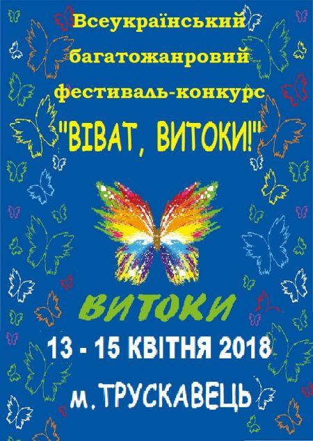 Фестиваль – конкурс Віват, Витоки! 2018