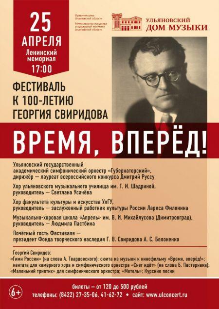 ВРЕМЯ, ВПЕРЕД! Ульяновская областная филармония