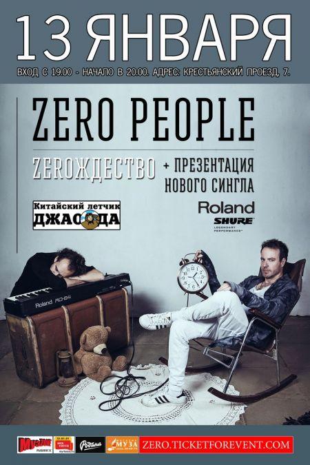 Zero People в Ярославле