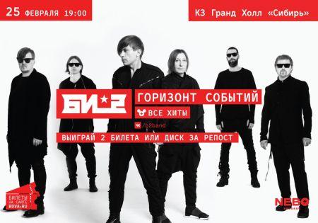 Би-2 в Красноярске