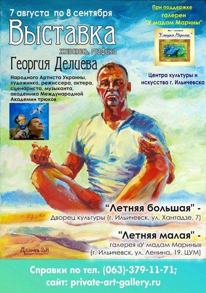 Выставка живописи и графики Георгия Делиева «ЛЕТНЯЯ большая» и «ЛЕТНЯЯ малая» (8 августа-8 сентября 2015)
