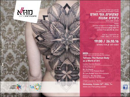 Выставка «Татуировки»