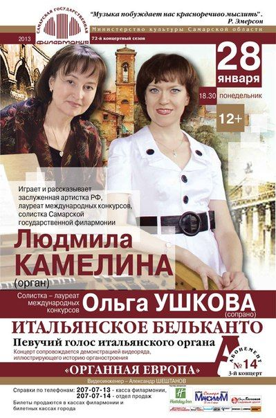 Концерт «Итальянское бельканто» в Самарской государственной филармонии