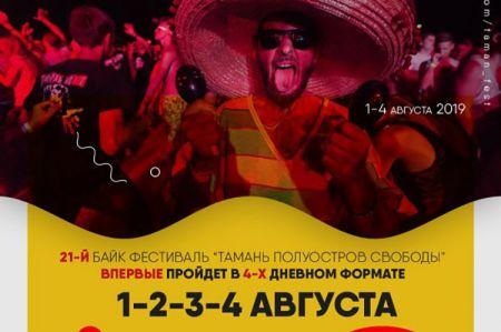 Фестиваль «Тамань – Полуостров Свободы» 2019