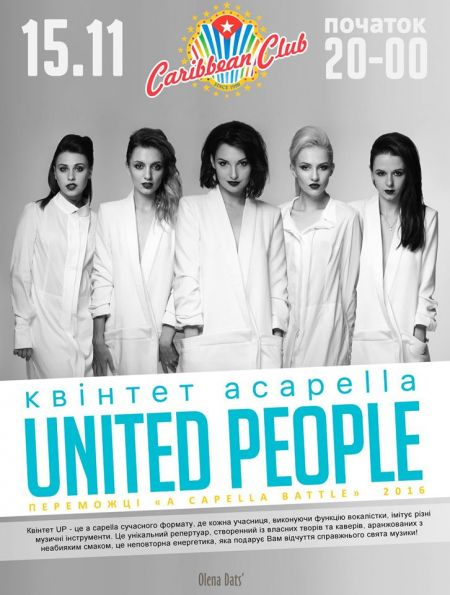 Концерт UNITED PEOPLE