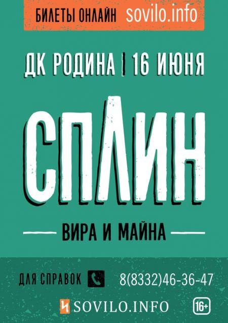 Концерт группы Сплин в г. Киров