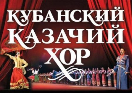 Концерт Кубанского казачего хора