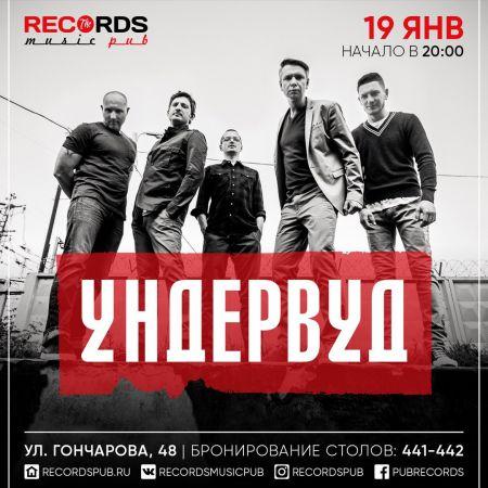 Концерт группы Ундервуд