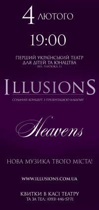 """Концерт-презентація альбому """"Illusions"""""""