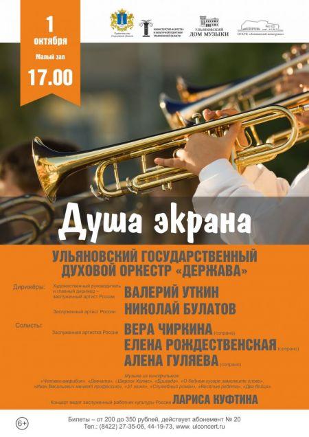 ДУША ЭКРАНА. Ульяновская филармония