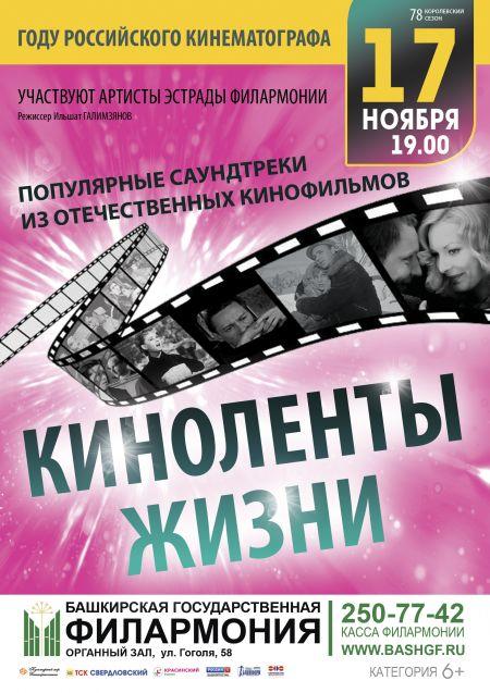 ИЗ ПАРИЖА С ЛЮБОВЬЮ. Башкирская филармония им.Х.Ахметова