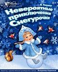 НЕВЕРОЯТНЫЕ ПРИКЛЮЧЕНИЯ СНЕГУРОЧКИ. МДТ Тольятти