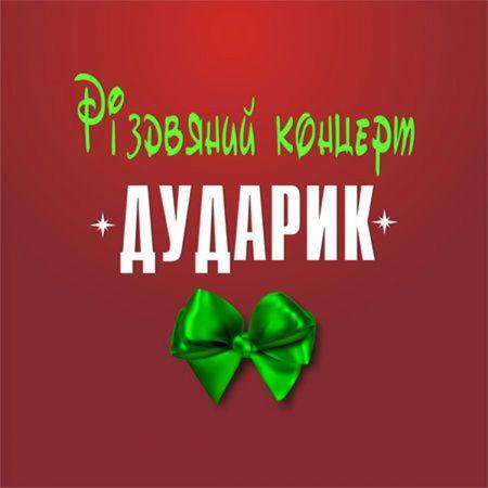 «Різдвяний концерт Дударик». Львівська філармонія
