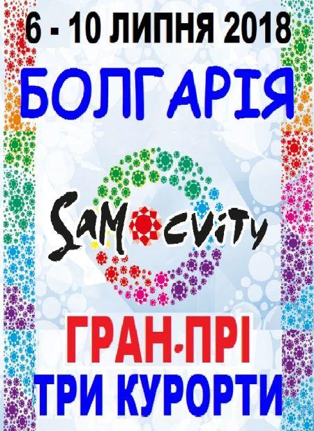 Фестиваль-Конкурс «Samocvity aqua fest» 2018