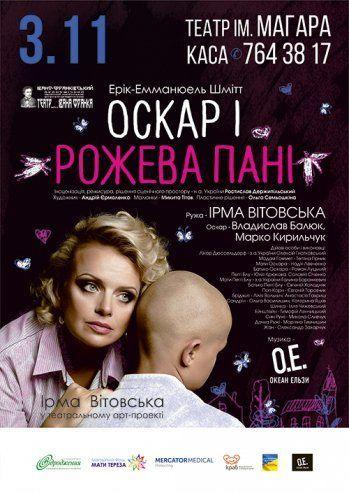 Спектакль Оскар и Розовая Дама