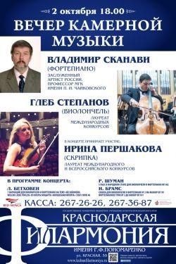 Вечер камерной музыки. Краснодарская филармония