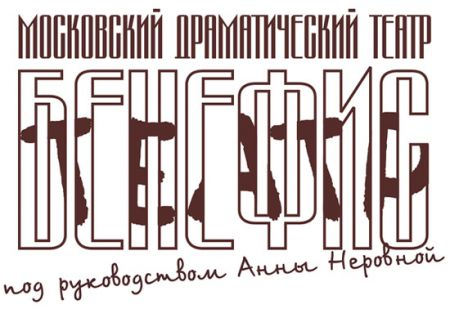 НЕВЕСТА. Московский театр «Бенефис»