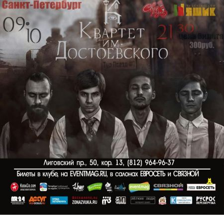 Концерт группы Квартет им. Достоевского