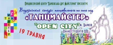 Конкурс «Танцмайстер» - «Open city» 2019