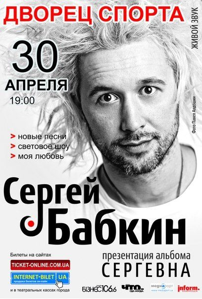 Сергей Бабкин в Харькове 2013. Презентация альбома «Сергевна»