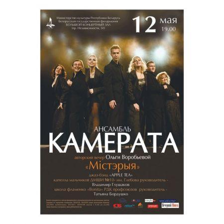 Концерт Мистерия. Белорусская государственная филармония