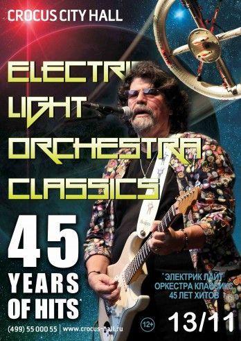 Концерт Electric Light Orchestra
