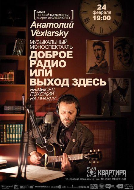 «Доброе радио, или выход здесь»!   единственный моноспектакль Анатолия Вексклярского
