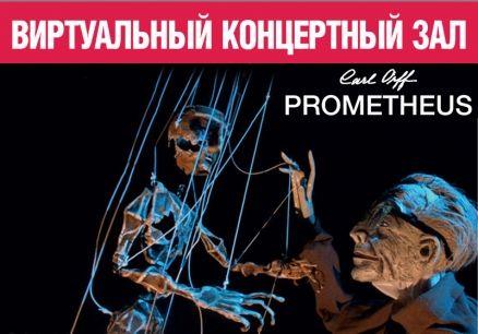 Карл Орф «Прометей». Пермская филармония