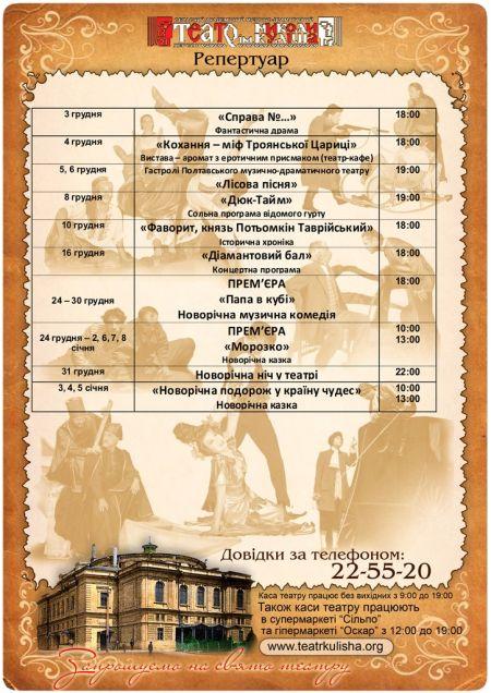 Театр ім. М. Куліша