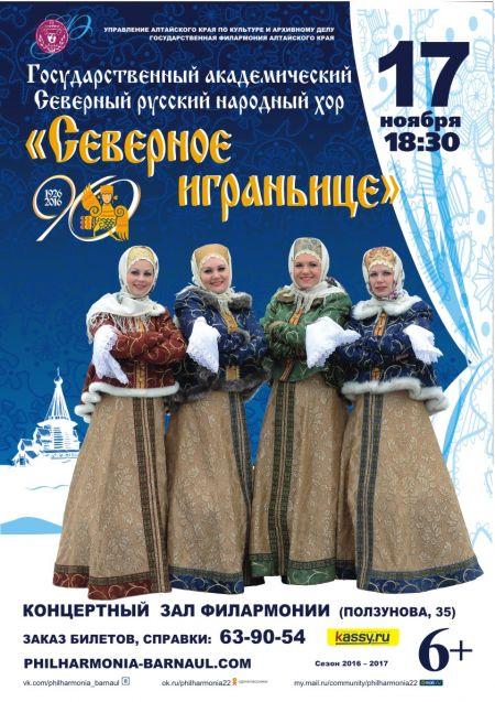 СЕВЕРНОЕ ИГРАНЬИЦЕ. Филармония Алтайского края
