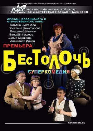 Бестолочь. Театральная мастерская Наталии Башевой